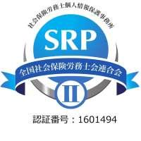 全国社会保険労務士会連合会 SRP認証制度